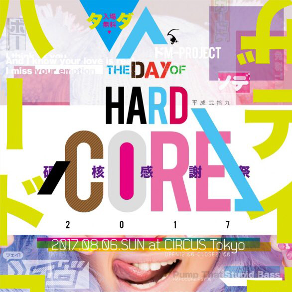 THE DAY OF HARDCORE 2017